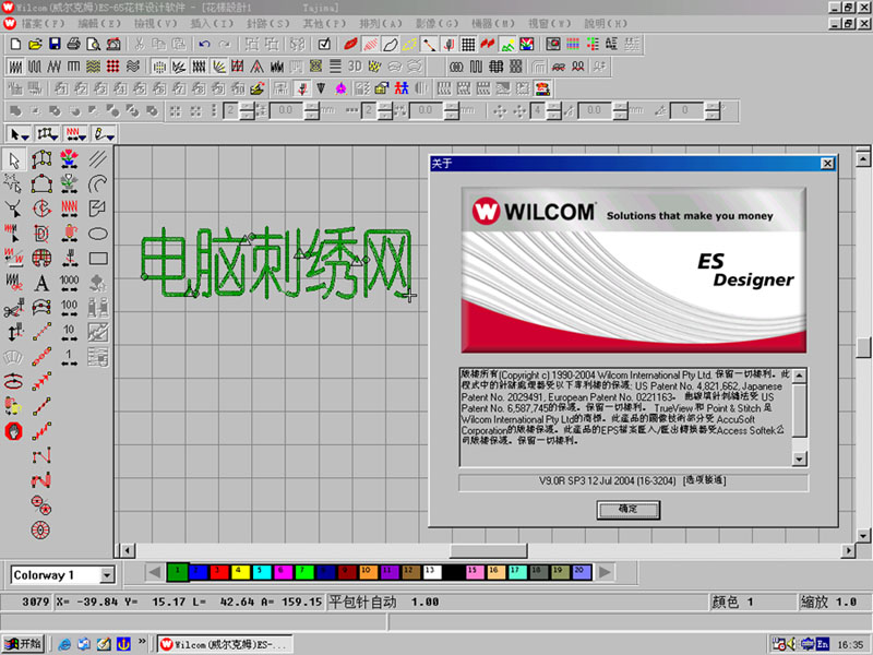 威尔克姆刺绣制版软件介绍