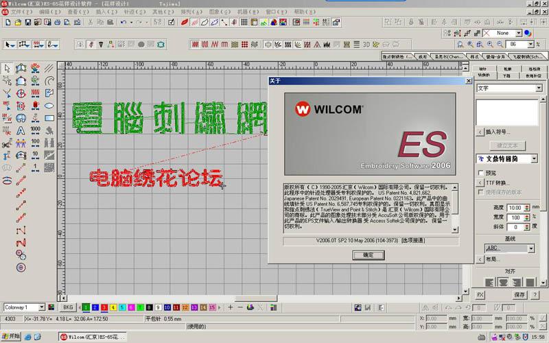 威尔克姆2006中文版金片绣花制版软件